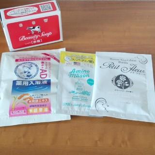 ギュウニュウセッケン(牛乳石鹸)のCOW 石鹸  AminoMason ボディソープ  入浴剤 サンプル セット (ボディソープ/石鹸)