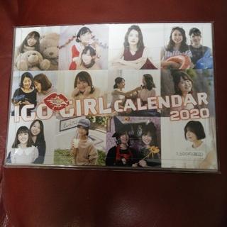囲碁ガールカレンダー 2020(カレンダー)