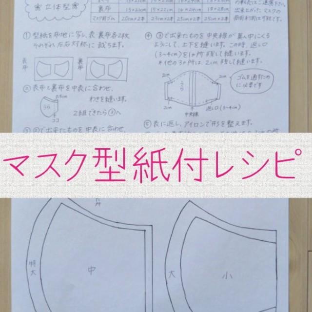 幼児 マスク ガーゼ - ハンドメイド マスク 型紙付レシピの通販
