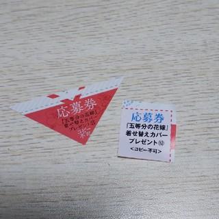 五等分の花嫁 応募券(少年漫画)