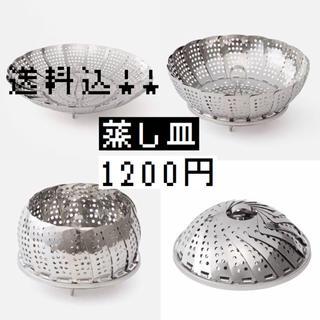 蒸し器 蒸し皿 ステンレス製 新品