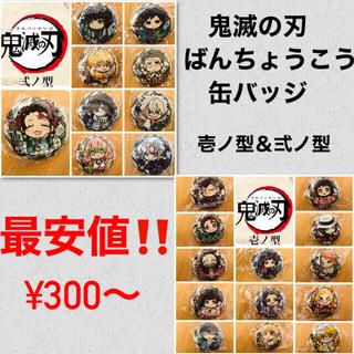BANDAI - 最安値‼️2月最新ガチャ‼️鬼滅の刃■ばんちょうこう缶バッジ■壱ノ型&弍ノ型