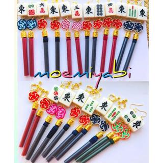 中国風麻雀牌と 高品質ロングタッセルピアス イヤリングオーダページ 装飾カン入荷(麻雀)