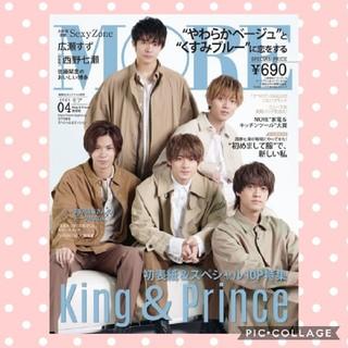 ◎ MORE 4月号  King&Prince キンプリ 雑誌  表紙 モア(ファッション)