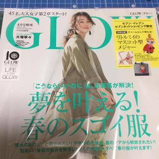 タカラジマシャ(宝島社)のGLOW4月号*雑誌のみ*グロー(ファッション)