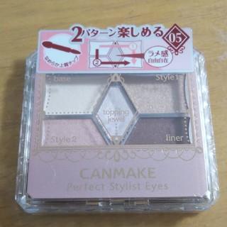 CANMAKE - 新品 キャンメイク パーフェクトスタイリストアイズ 05