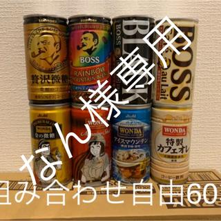 サントリー(サントリー)のなん様専用サントリーボス アサヒワンダ 組み合わせ自由60本(コーヒー)