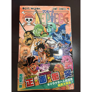 漫画 ワンピース 76巻(少年漫画)