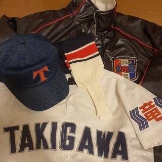 滝川第二高校野球ユニフォームセット