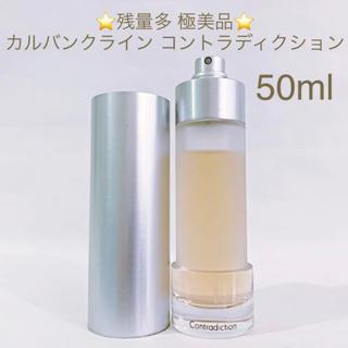 Calvin Klein - ⭐残量多品⭐カルバンクライン コントラディクション EDP SP 50ml