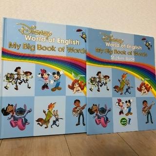 Disney - ディズニー英語システム ワールドファミリー DWE