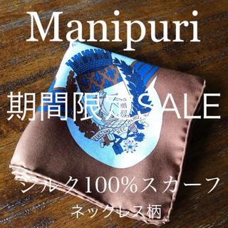 【期間限定SALE】ほぼ未使用 Manipuri スカーフ ネックレス柄