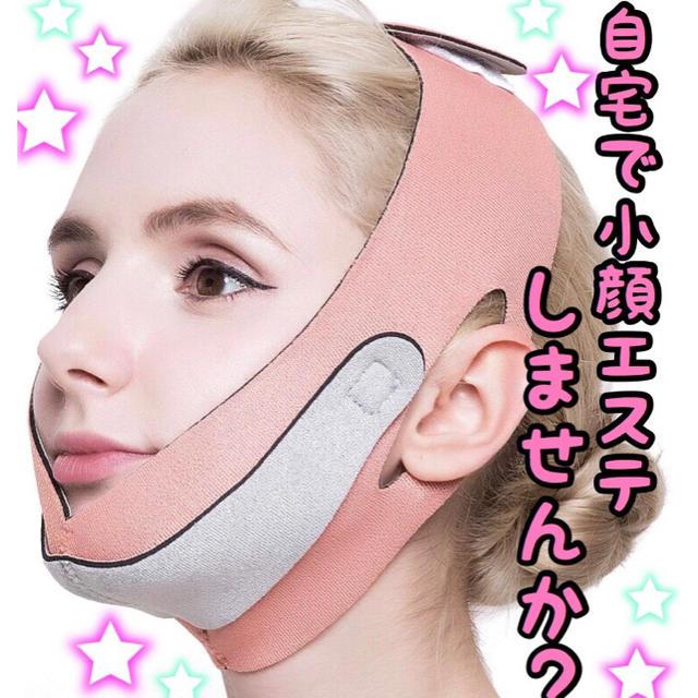マスク 作り方 立体 型紙 、 おうちで10分小顔エステ☆小顔フェイスマスク☆リフトアップの通販
