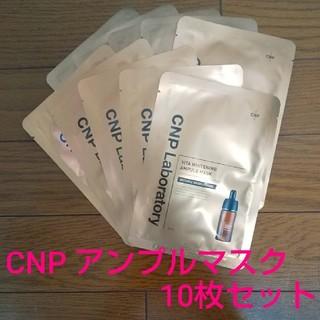 チャアンドパク(CNP)のCNP Laboratory チャアンドパク ビタホワイトニングアンプルマスク (パック/フェイスマスク)