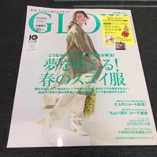 タカラジマシャ(宝島社)のグロウ 雑誌 4月号(ファッション)