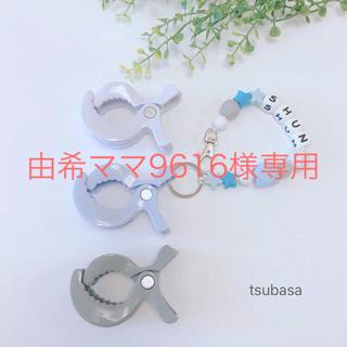 お名前入り☆ベビーシューズクリップ【bluestar】(外出用品)