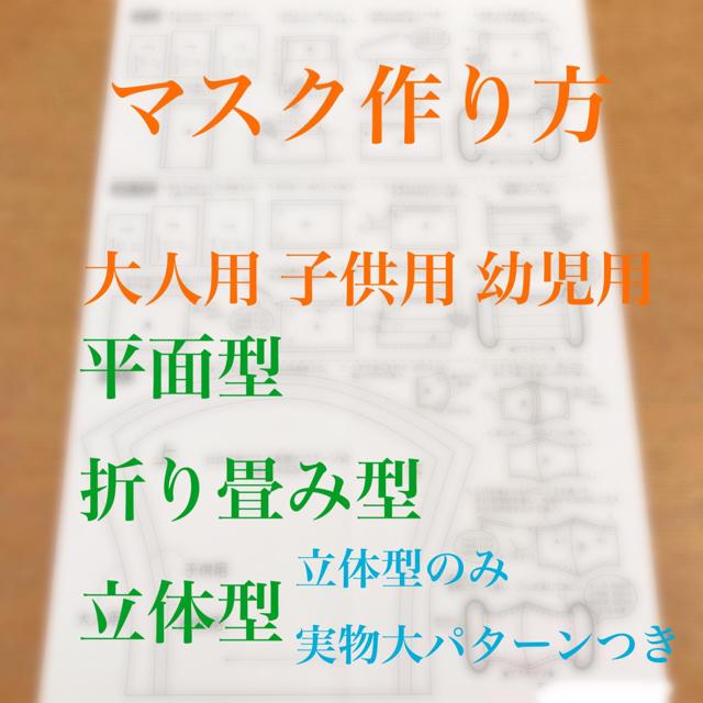 5 マスク作り方 大人用子供用幼児用 ハンドメイド レシピ 型紙の通販