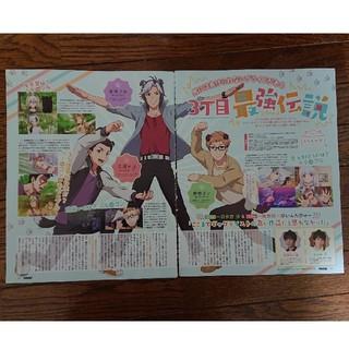 シュフトセイカツシャ(主婦と生活社)のPASH! 3月号 うちタマ?! 記事切り抜き(アニメ)