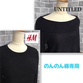 エイチアンドエム(H&M)のH&M ニット & UNTITLED ニット(ニット/セーター)