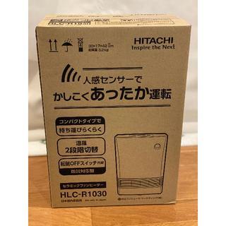 ヒタチ(日立)の新品未開封☆日立 セラミックヒーター HLC-R1030(ファンヒーター)