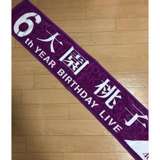 乃木坂46 - 乃木坂46 大園桃子 マフラータオル