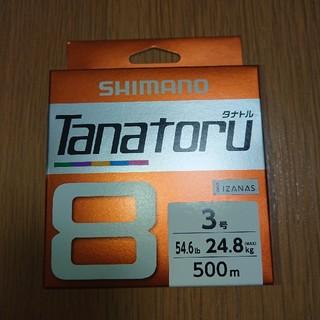 シマノ(SHIMANO)のシマノ PE タナトル8 3.0号 500m(釣り糸/ライン)