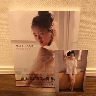 乃木坂46 - 白石麻衣 パスポート