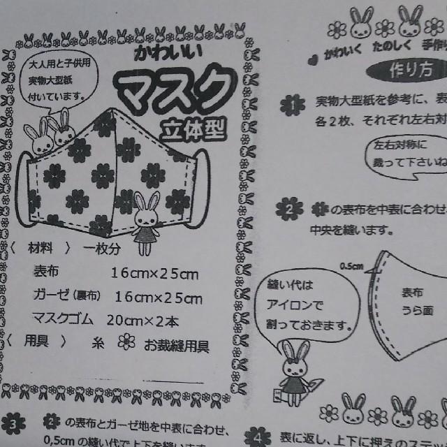 花粉 マスク 高級 - マスク型紙新品二種類の通販