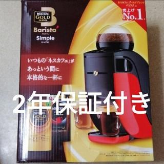【新品未使用】ネスカフェ バリスタ シンプル コーヒーメーカー