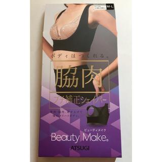 アツギ(Atsugi)のBeauty Make ®️M-L(その他)