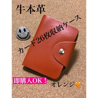 【牛本革製】可愛いカラフルなカードケースオレンジ新品送料込