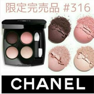 CHANEL - 【新品】限定色 完売品 レキャトルオンブル 316