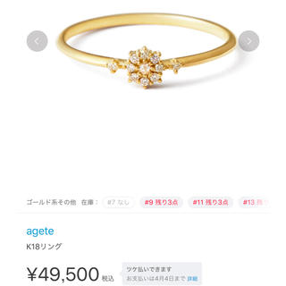 agete - アガット/k18/リング/7号サイズ【値下げ】