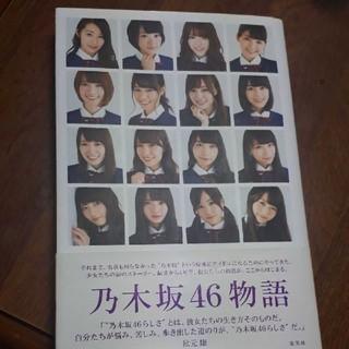 ノギザカフォーティーシックス(乃木坂46)の乃木坂46物語(アート/エンタメ)