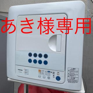 トウシバ(東芝)の【あき様専用】衣類乾燥機2016年製 東芝◆ED-45C 容量4.5kg(衣類乾燥機)
