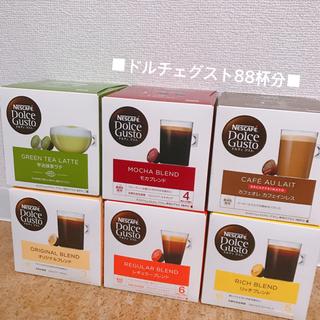 ネスレ(Nestle)のふるーる様専用(コーヒー)