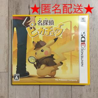 ニンテンドー3DS - 名探偵ピカチュウ 3DS