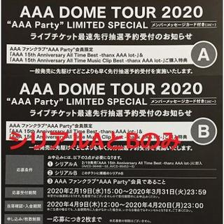 AAA 15th Anniversary Best  シリアルセット