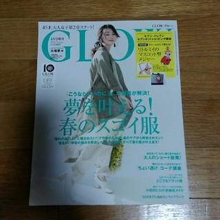 タカラジマシャ(宝島社)のGLOWグロー4月号(ファッション)