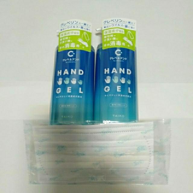 クレベリン クレベ&アンド ハンドジェル2本 個包装マスク付の通販
