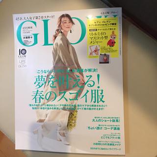 タカラジマシャ(宝島社)のGLOW 4月号(ファッション)
