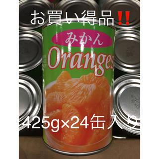 みかん缶詰  24缶入り
