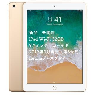 iPad - ✨ 新品 未開封✨iPad Wi-Fiモデル 32GB  ゴールド✨送料込✨