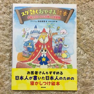 スグ効くおやすみ絵本 子猫のクウねむり城への大冒険(絵本/児童書)