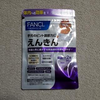 FANCL - えんきん ファンケル 30日分