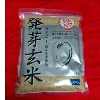 ディーエイチシー(DHC)の発芽玄米 DHC 1kg 夕張長沼(米/穀物)