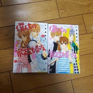 ⭐のりっぴー様専用⭐「僕んちの家政婦さん 1・2」小島美帆子(少女漫画)