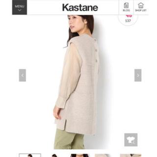 Kastane - ニットベストのみ 新品