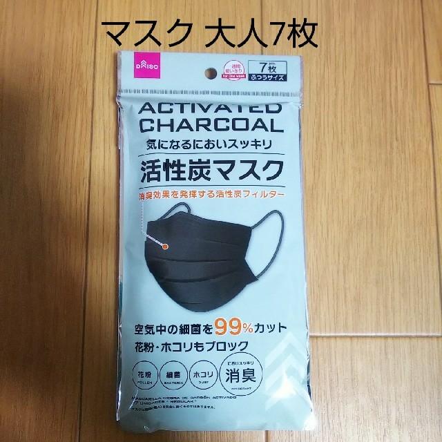 マスク マスク大人 マスクふつう マスク使い捨て 活性炭マスク の通販 by シロツメクサ's shop