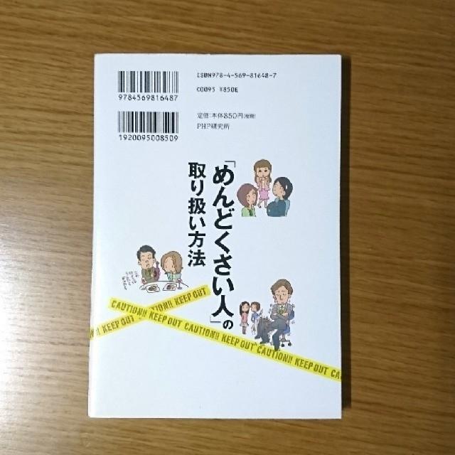 「めんどくさい人」の取り扱い方法 エンタメ/ホビーの本(人文/社会)の商品写真